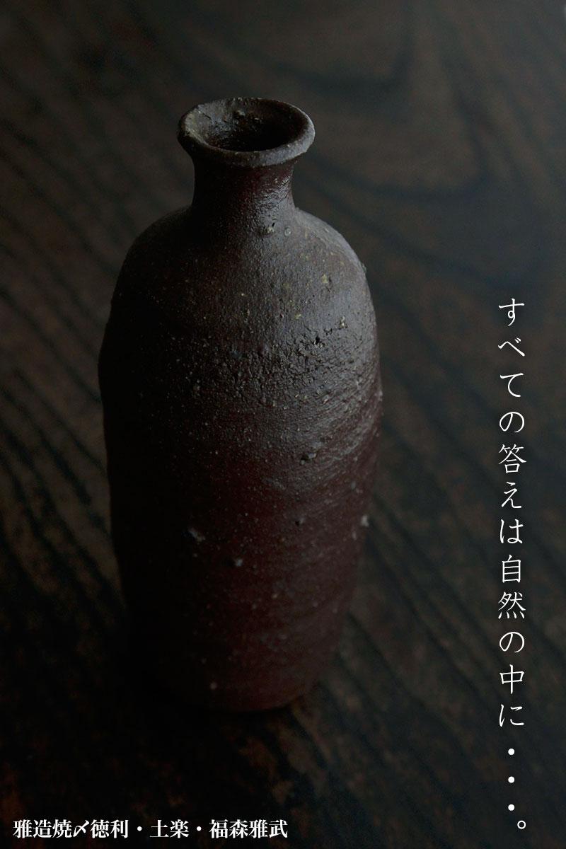 雅造焼〆徳利・福森雅武