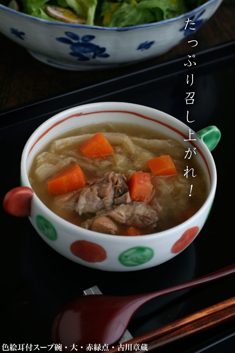 色絵耳付スープ碗・大・赤緑点・古川章蔵