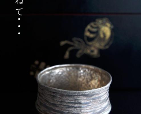 純銀ぐい呑・横線・高谷信雄