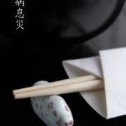 赤絵亥箸置・古川章蔵