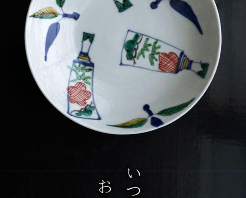 色絵染付羽子板文6寸皿・正木春蔵