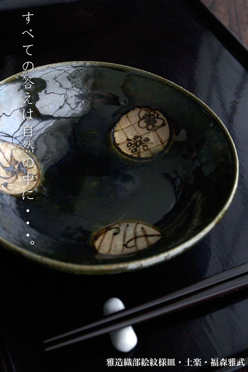 雅造織部絵紋様皿・福森雅武