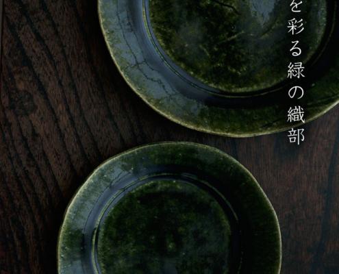 織部5.5寸◎皿・鍔広・有松進