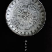 三島4.8寸皿No.1・吉井史郎
