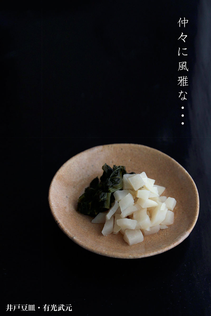 井戸豆皿・有光武元《豆皿・直径9.5cm》