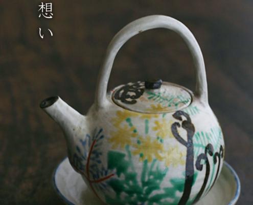 京焼:乾山写色絵春草紋醤油差し・伏原博之