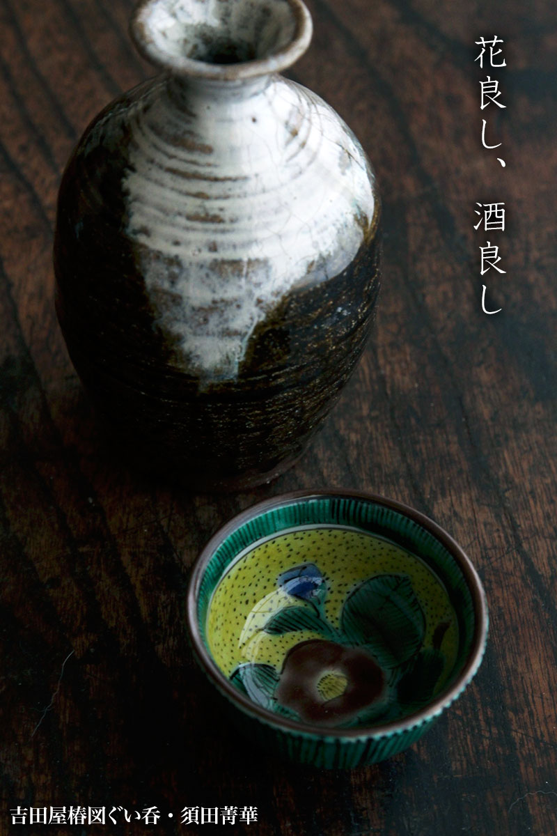九谷焼:吉田屋椿図ぐい呑・須田菁華