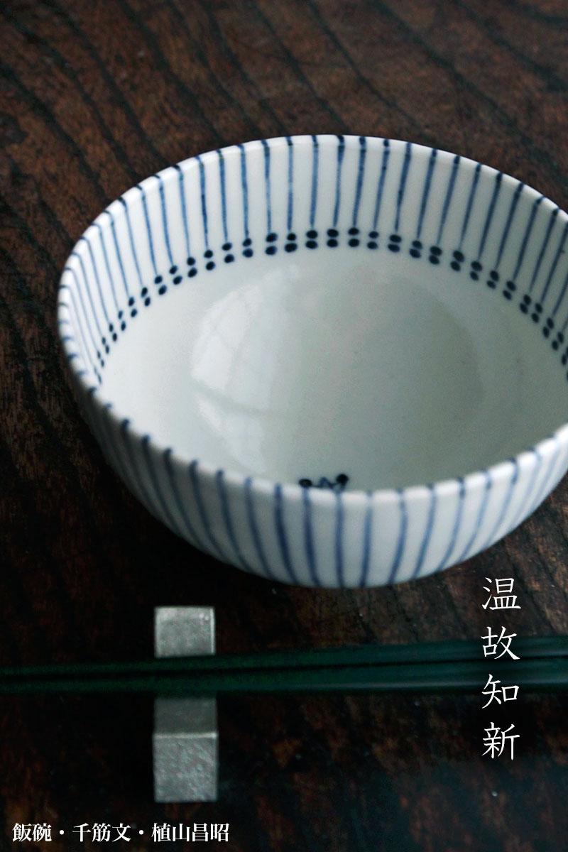 染付:飯碗・千筋文・植山昌昭