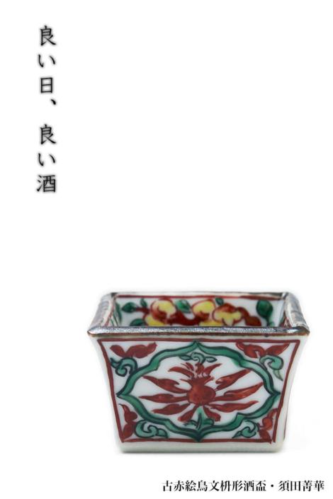 古赤絵鳥文枡形酒盃・須田菁華