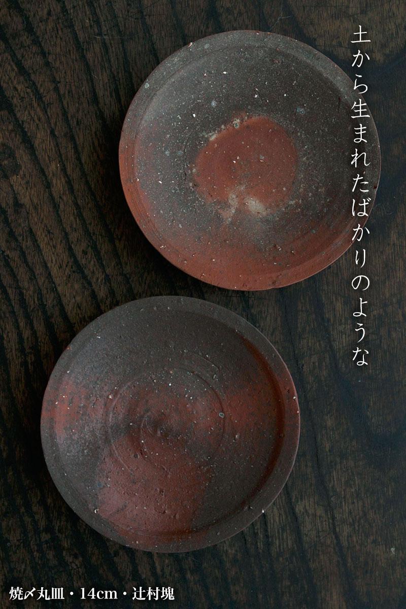 焼〆丸皿・14cm・辻村塊