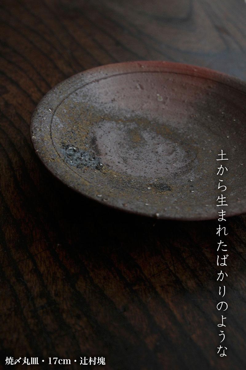 焼〆丸皿・17cm・辻村塊