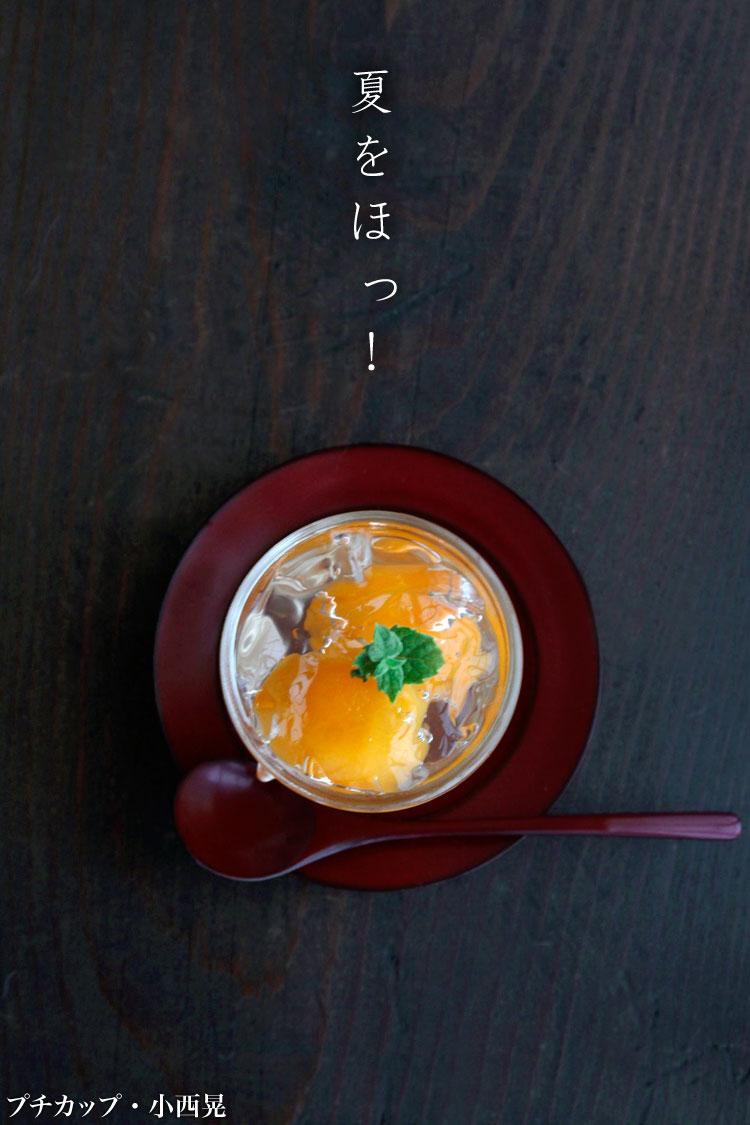 プチカップ・小西晃