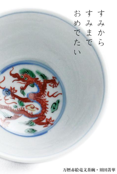 万暦赤絵竜文茶碗・須田菁華