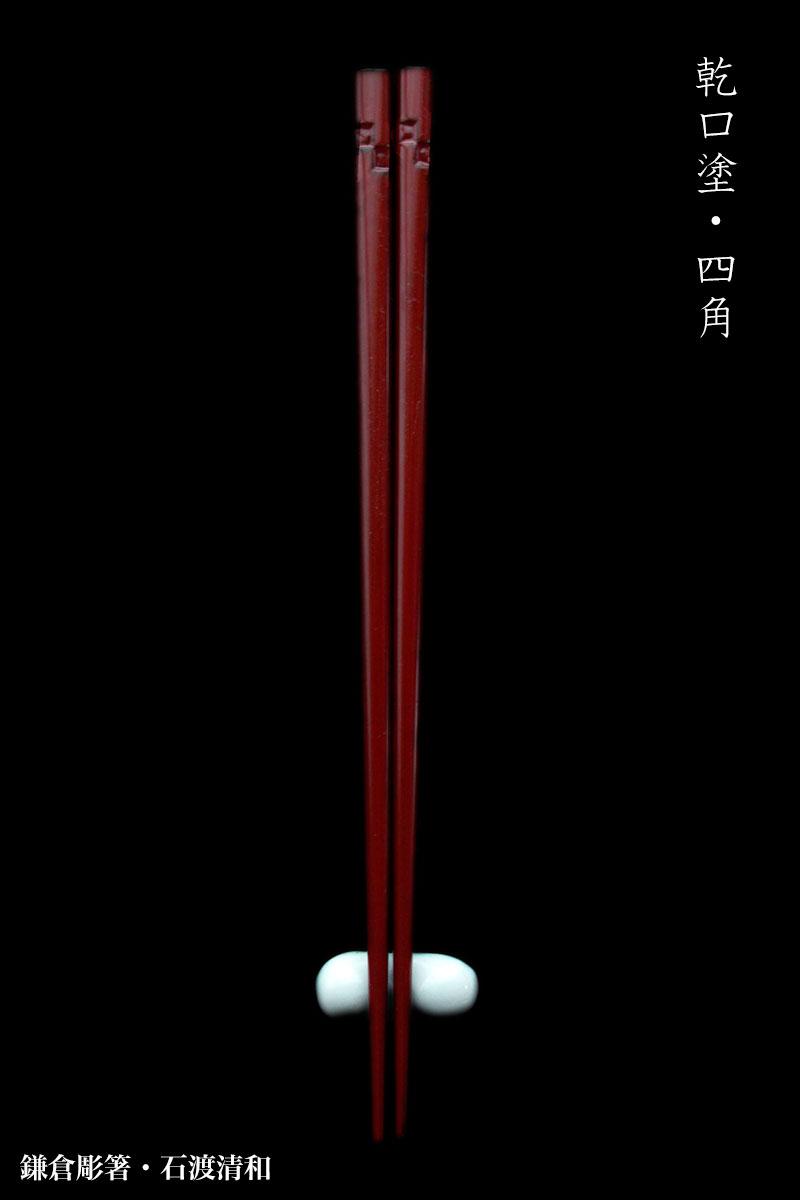 鎌倉彫箸・乾口塗・四角・石渡清和
