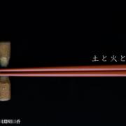 南蛮杵箸置・川淵明日香