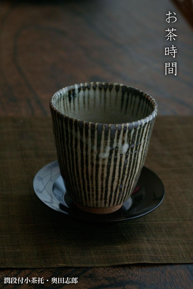潤段付小茶托・奥田志郎