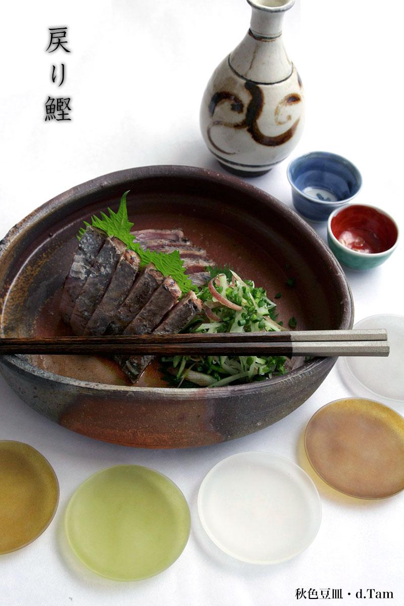 秋色豆皿・5色1組・d.Tam