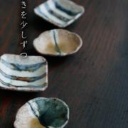 豆皿:豆角・黄縞・杉本太郎