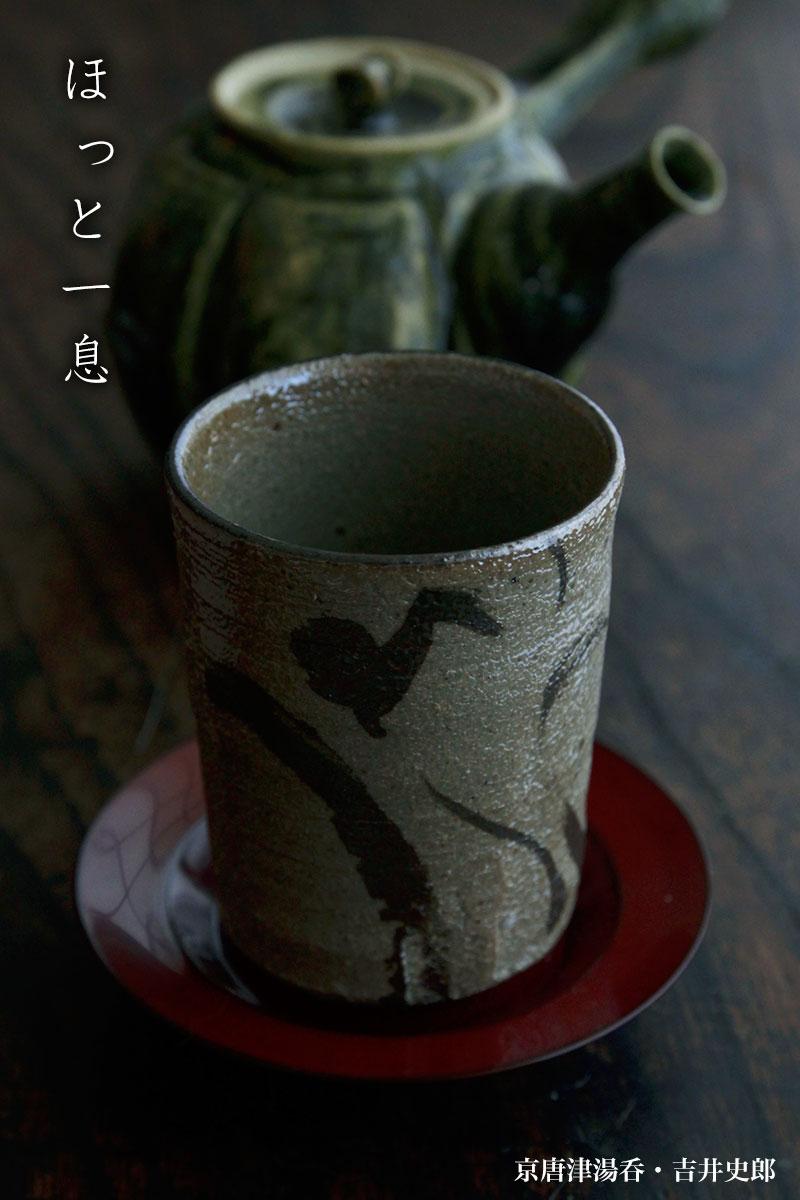 京唐津湯呑・吉井史郎