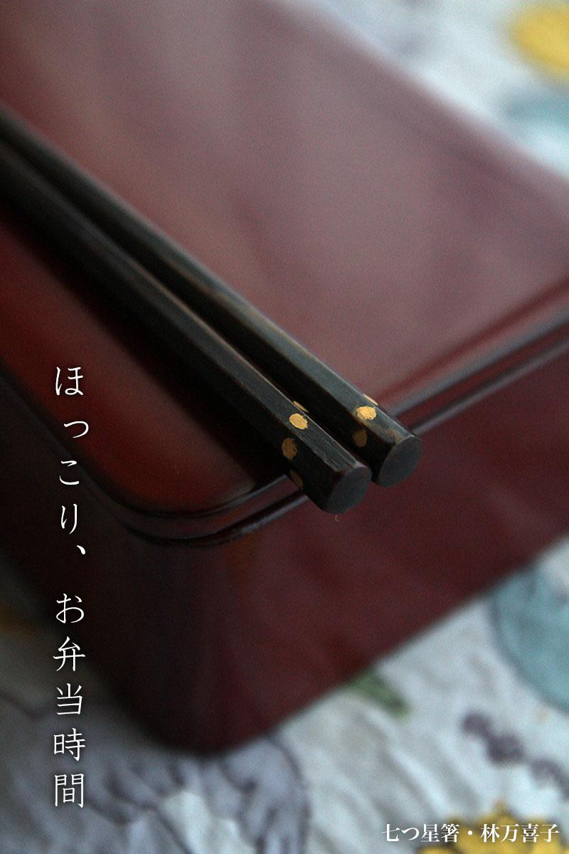 七つ星箸・23cm・林万喜子