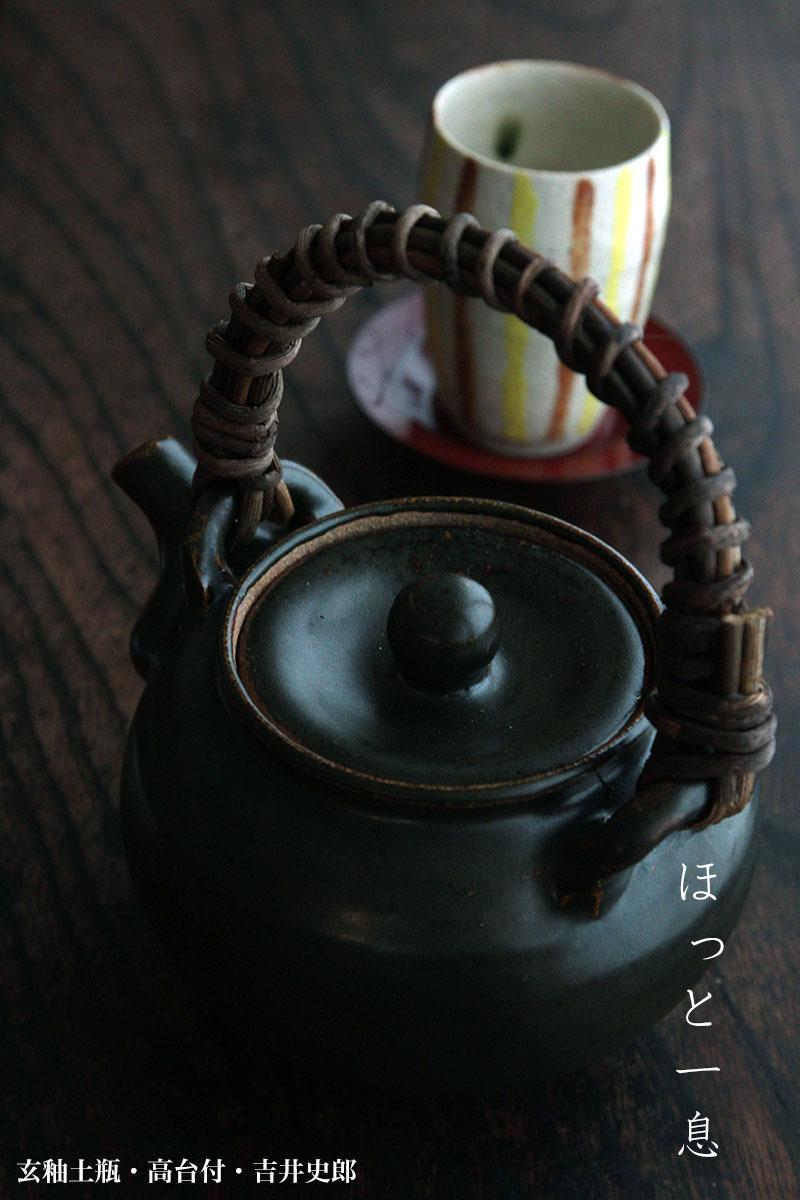 玄釉土瓶・高台付・吉井史郎