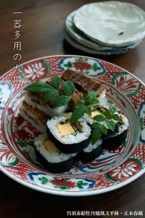 九谷焼:呉須赤絵牡丹鳳凰文平鉢・正木春蔵