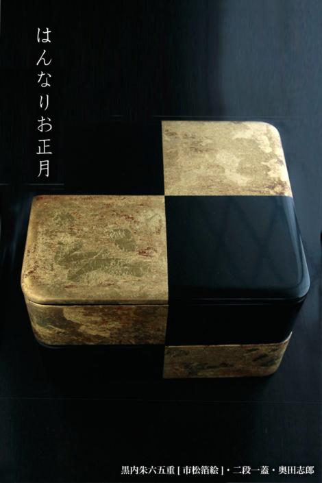 お重箱・黒内朱六五重[市松箔絵]・二段一蓋・奥田志郎・山本哲