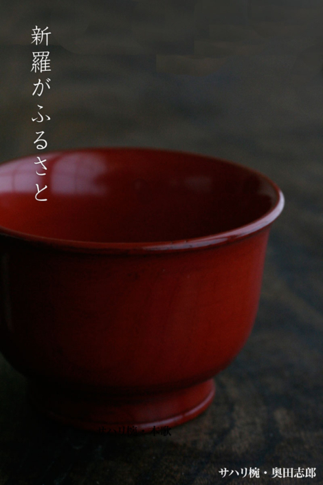 漆器:朱サハリ椀・奥田志郎