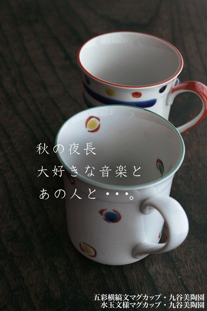 マグカップ・九谷美陶園