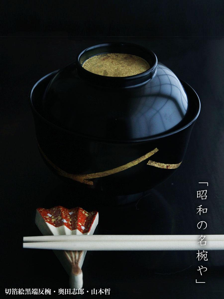 漆器:切箔絵黒端反椀・奥田志郎・山本哲