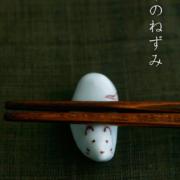 ねずみ箸置・古川章蔵