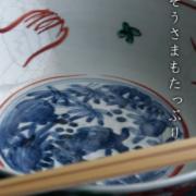 九谷焼:呉須赤絵見込鹿文浅鉢・正木春蔵