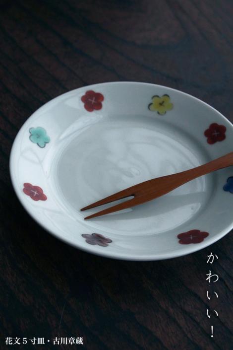 花文5寸皿・古川章蔵