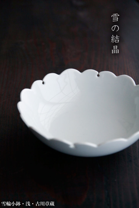 白磁:雪輪小鉢・浅・古川章蔵