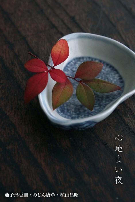 茄子形豆皿・みじん唐草・植山昌昭