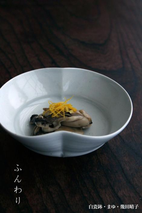 白磁:白瓷鉢・まゆ・幾田晴子