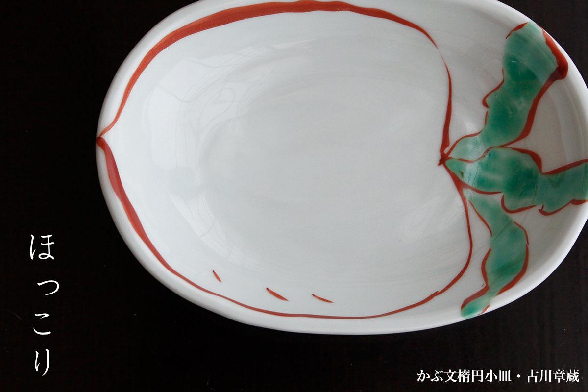 かぶ文楕円小皿・古川章蔵