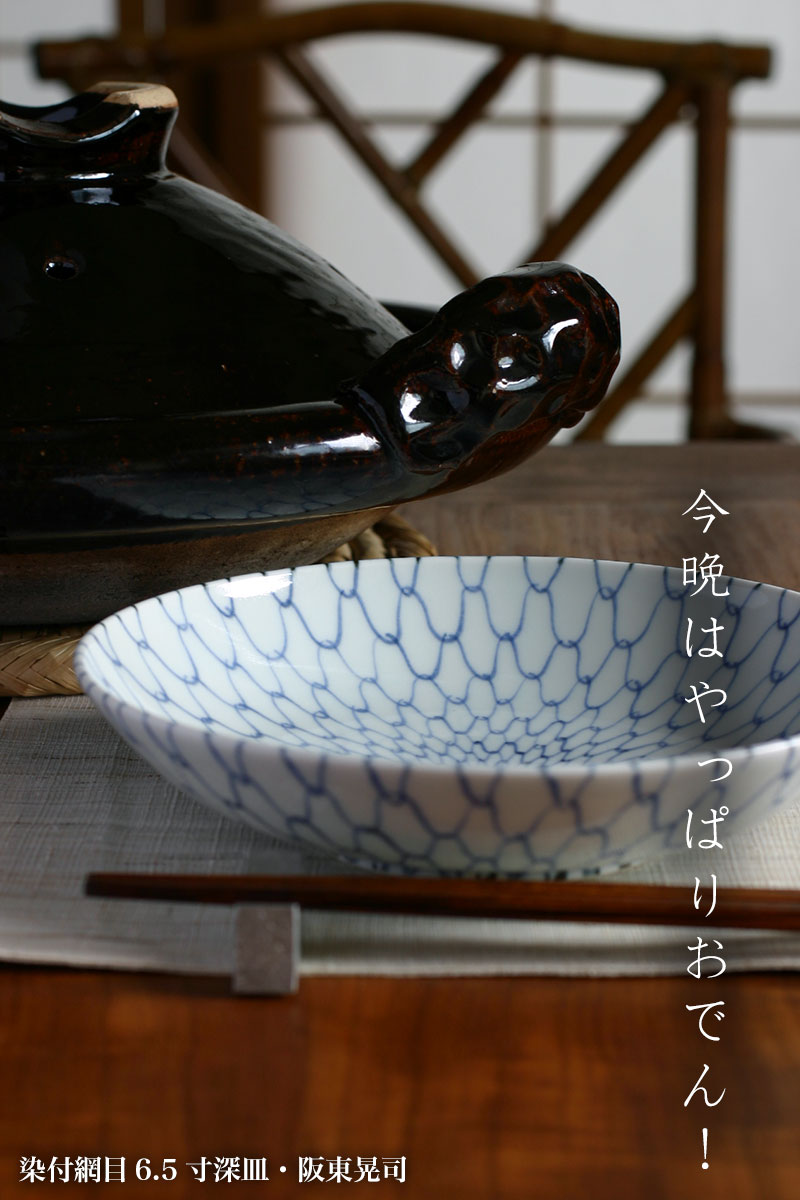 染付網目6.5寸深皿・阪東晃司