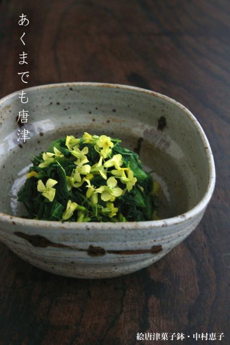 唐津焼・絵唐津菓子鉢・中村恵子