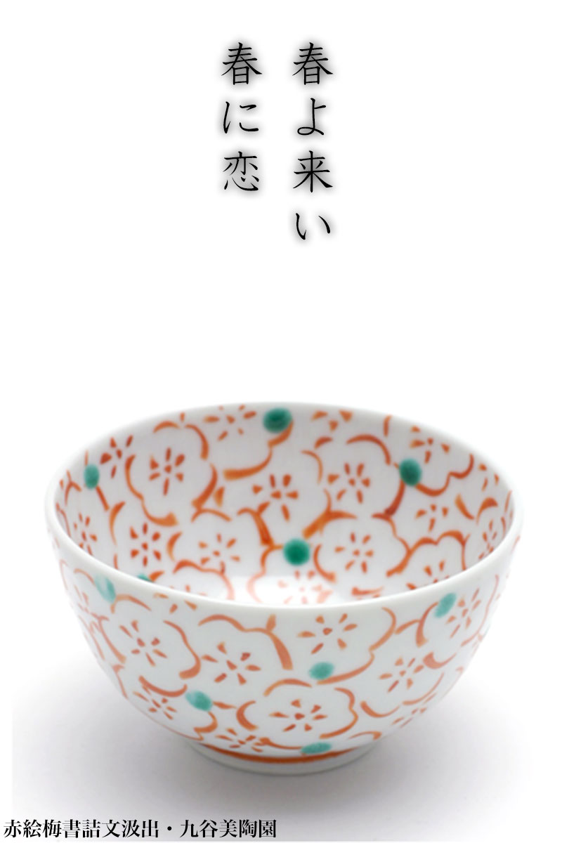 九谷焼:赤絵梅書詰文汲出・九谷美陶園