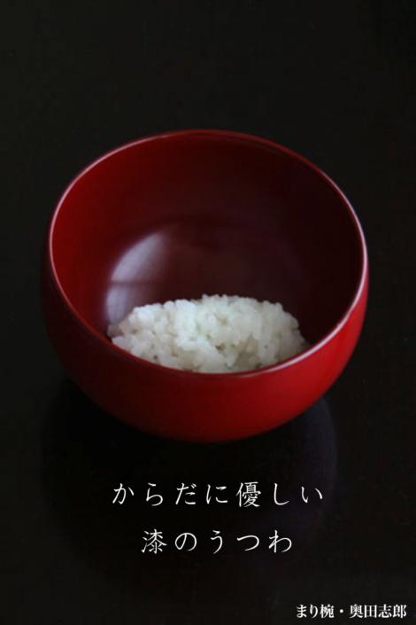 漆器・輪島塗:まり椀・奥田志郎