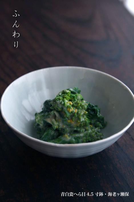 青白瓷へら目4.5寸鉢・海老ヶ瀬保