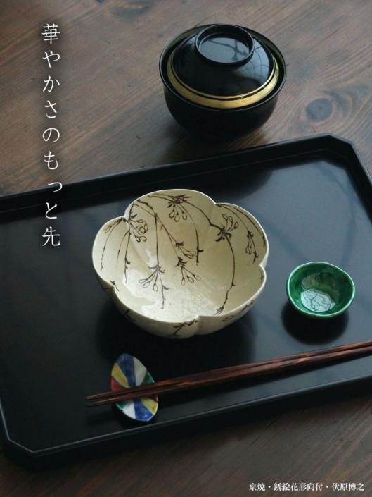 京焼:銹絵花形向付・伏原博之