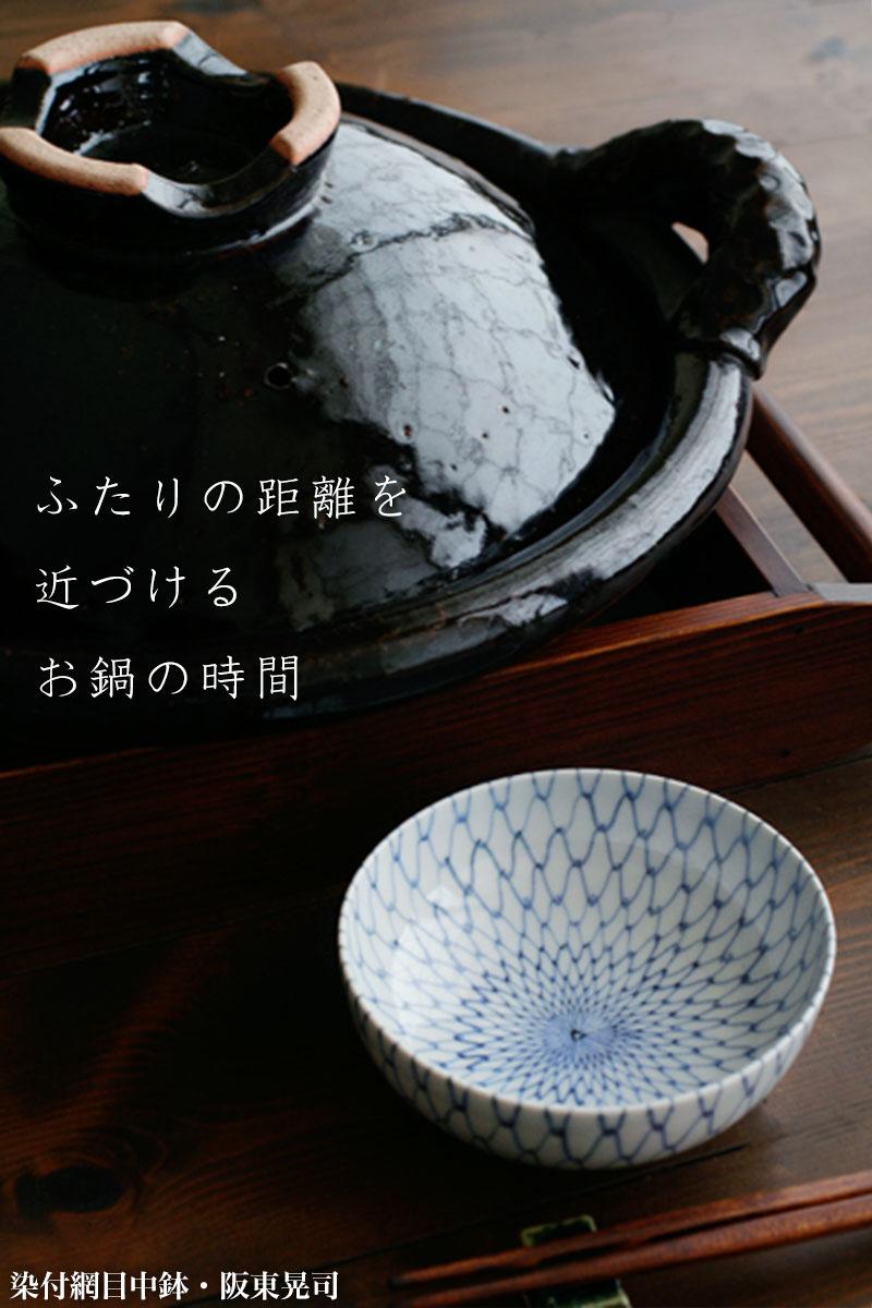 染付網目中鉢・阪東晃司