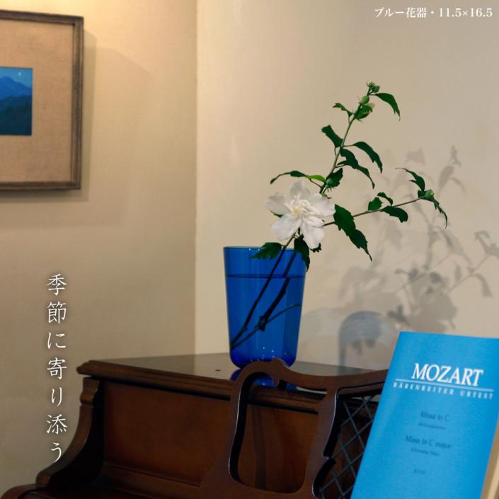ブルー花器・11.5×16.5・植木栄造