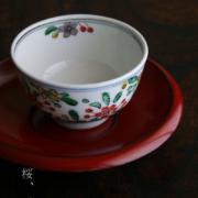 九谷焼:色絵桜絵茶碗・須田菁華