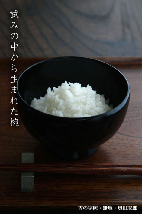 漆器:吉の字椀・無地・奥田志郎