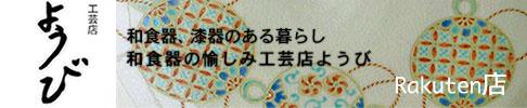 和食器の愉しみ 工芸店ようび 楽天市場店