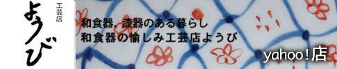 和食器の愉しみ 工芸店ようび Yahoo!ショッピング店