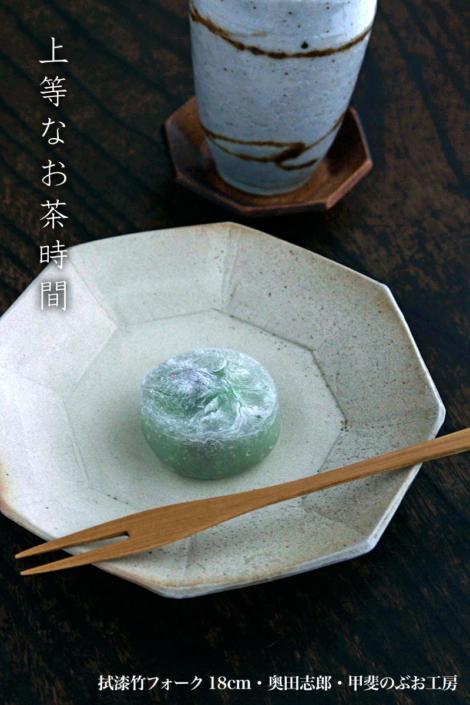 拭漆竹フォーク18cm・奥田志郎・甲斐のぶお工房